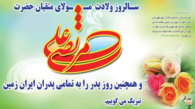 جشن میلاد امام علی علیه السلام