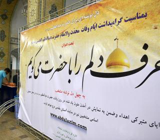"""طرح فرهنگی """"حرف دلم را با حضرت میگویم"""" در ایام وفات حضرت عبدالعظیم (ع)1396- عکاس : صادقی"""