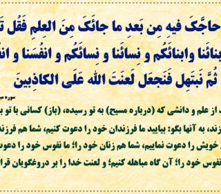 برگزاری مراسم سالروز مباهله حضرت رسول اکرم (ص) در حرم حضرت عبدالعظیم (ع)