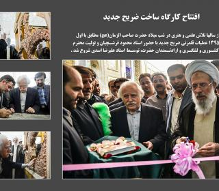 Manufacturing of new shrine of HAZEAT ABDOL AZIM , from plan  till now
