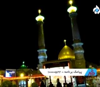 حال و هوای حرم حضرت عبدالعظیم(ع) در شب شهادت امام رضا(ع) - پخش شده از شبکه پنج سیما، برنامه درشهر