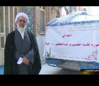 جمع آورى و ارسال كمك های حوزه علميه خواهران حضرت عبدالعظيم(ع) به سيل زدگان منطقه پل دختر