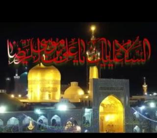 ويژه برنامه زيارت مخصوصه امام رضا(ع)