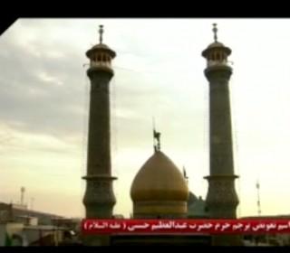 اهتزاز پرچم عزا برگنبد منور حضرت عبدالعظیم(ع) به مناسبت شهادت سردار سلیمانی پخش شده از شبکه قرآن سیما