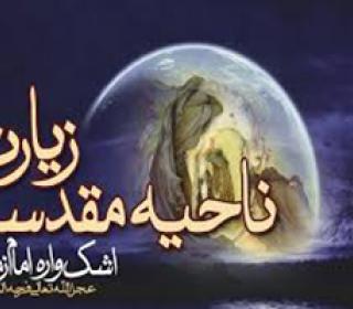 مراسم قرائت زیارت ناحیه مقدّسه در مصلای بزرگ ری ـ مداح : حاج محمدرضا غلامرضازاده