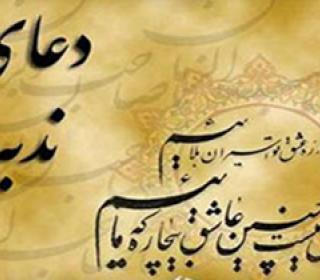 مراسم قرائت دعای ندبه در مصلای بزرگ ری - مداح : آقای عباس حیدرزاده