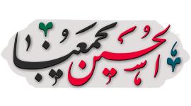 الحسین یجمعنا
