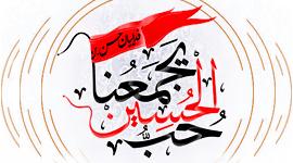 حب الحسین یجمعنا