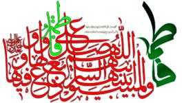 اللهم صل علی فاطمه