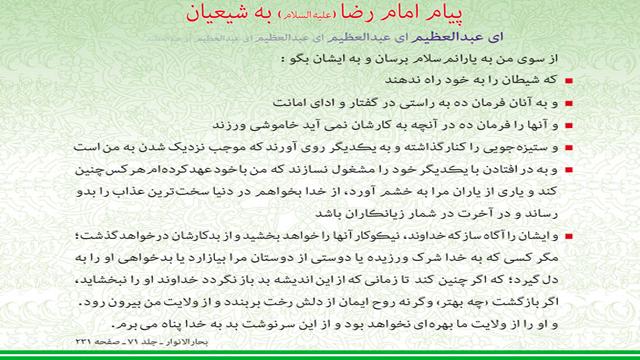 نامه حضرت امام رضا علیه السلام به جناب عبدالعظیم حسنی