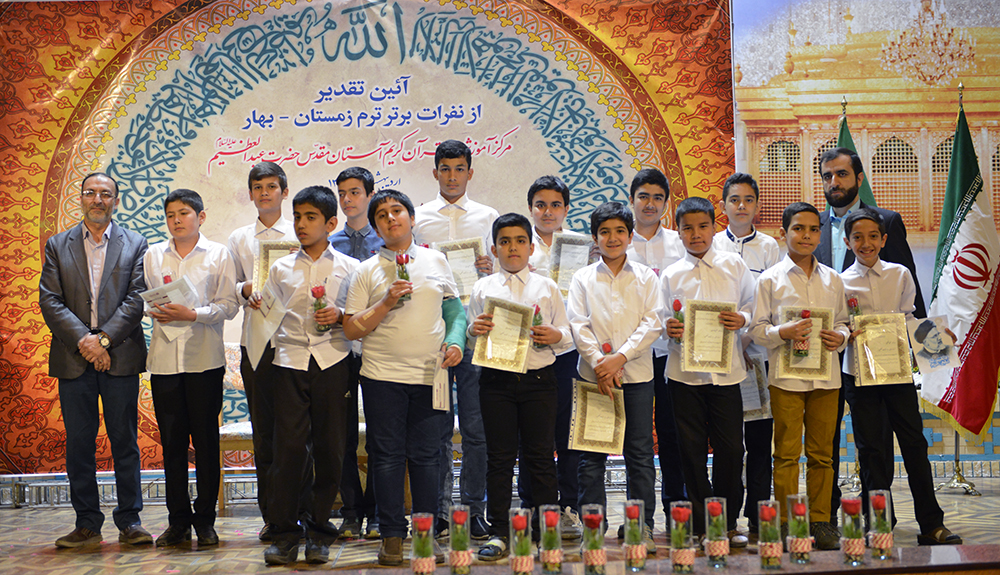Top trainees of Holy Shrine's Quran Training Centre were honored + Photos