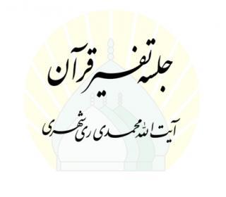درس تفسیر قرآن