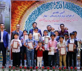 تجلیل از برترینهای مرکز آموزش قرآن آستان حضرت عبدالعظیم(ع)