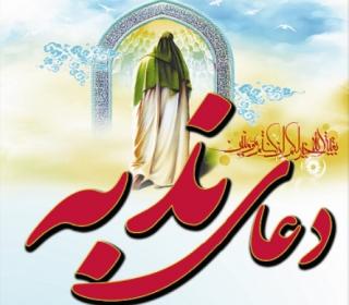 تیزر مراسم قرائت دعای ندبه در آستان مقدس حضرت عبدالعظیم(ع)