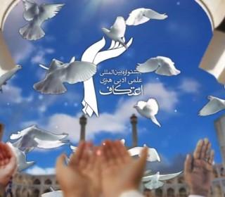 تیزر ششمین جشنواره جامع بین المللی علمی، ادبی و هنری اعتکاف