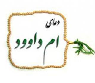 مراسم قرائت دعای امّ داوود علیه السلام در مسجد جامع حرم مطهر- مداح : حاج محمدرضا غلامرضازاده