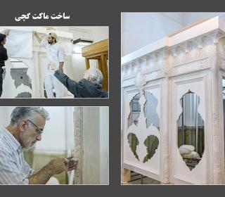 کلیپ 2 - روند ساخت ضریح جدید حضرت عبدالعظیم (ع)